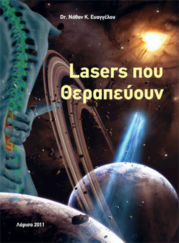 Laser που θεραπεύουν